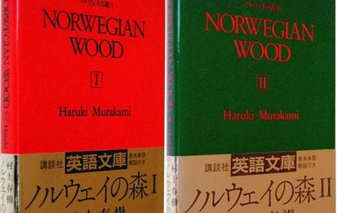 """Norwegian Wood"", il romanzo romano di Haruki Murakami"